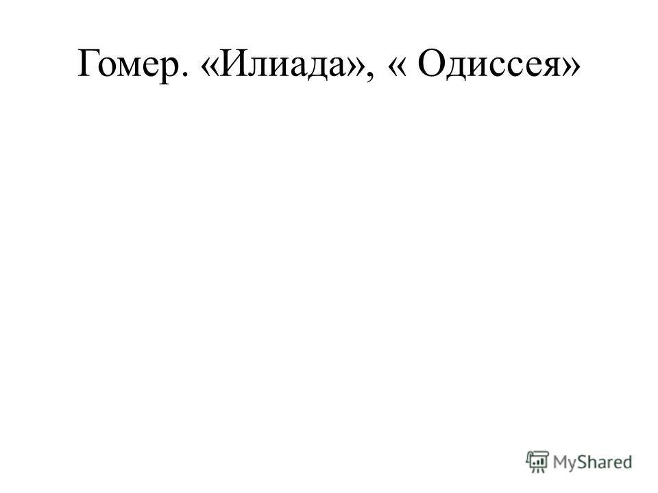 Гомер. «Илиада», « Одиссея»