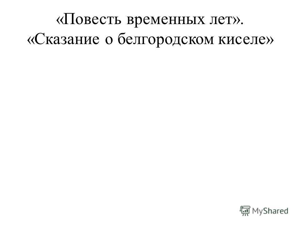 «Повесть временных лет». «Сказание о белгородском киселе»