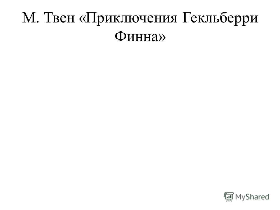 М. Твен «Приключения Гекльберри Финна»