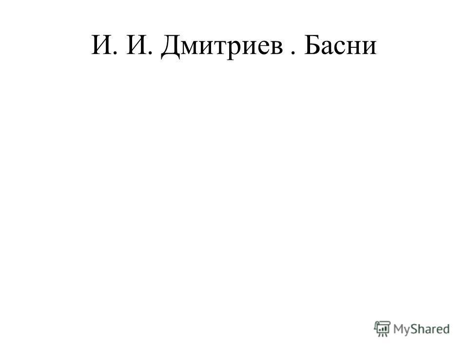 И. И. Дмитриев. Басни