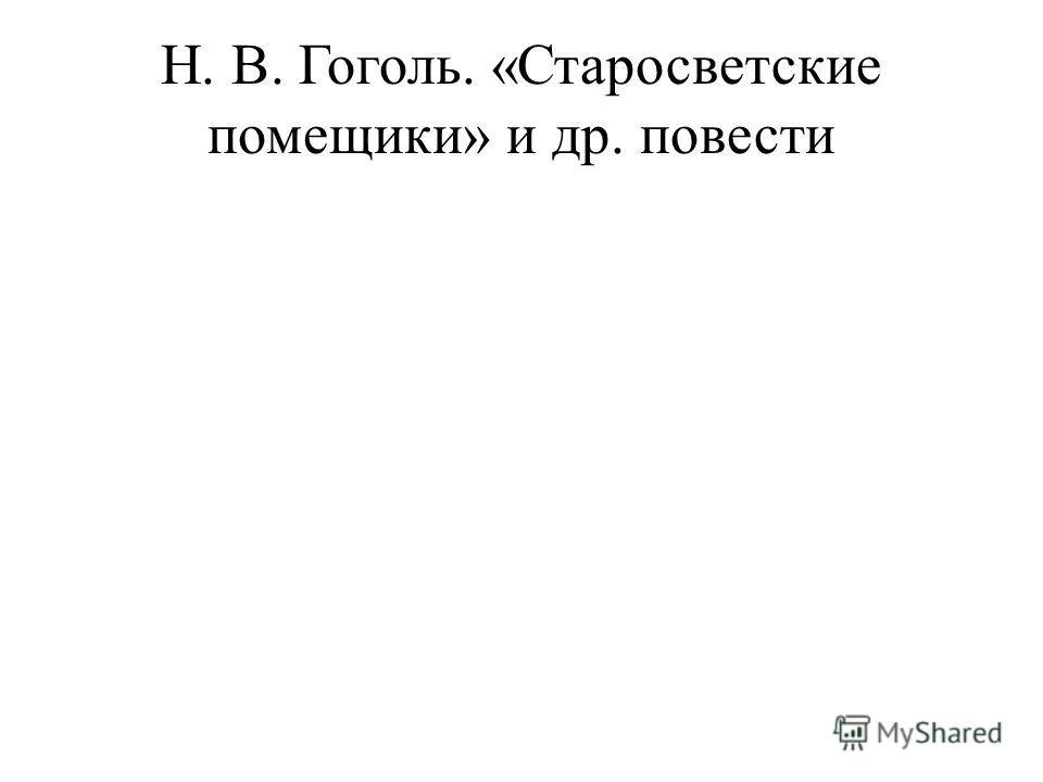 Н. В. Гоголь. «Старосветские помещики» и др. повести