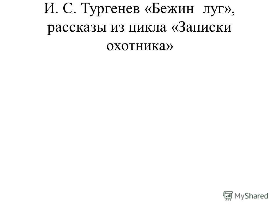 И. С. Тургенев «Бежин луг», рассказы из цикла «Записки охотника»