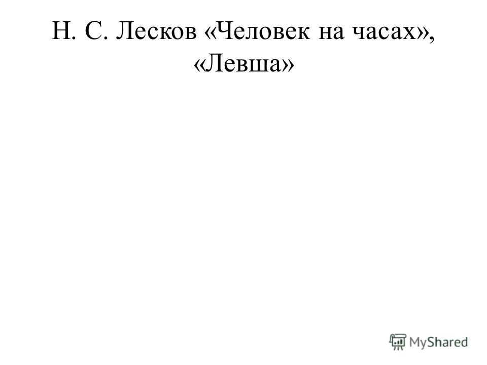Н. С. Лесков «Человек на часах», «Левша»