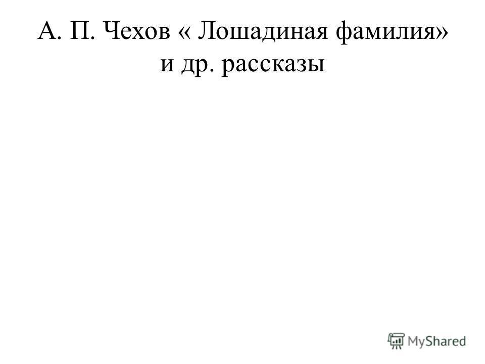 А. П. Чехов « Лошадиная фамилия» и др. рассказы