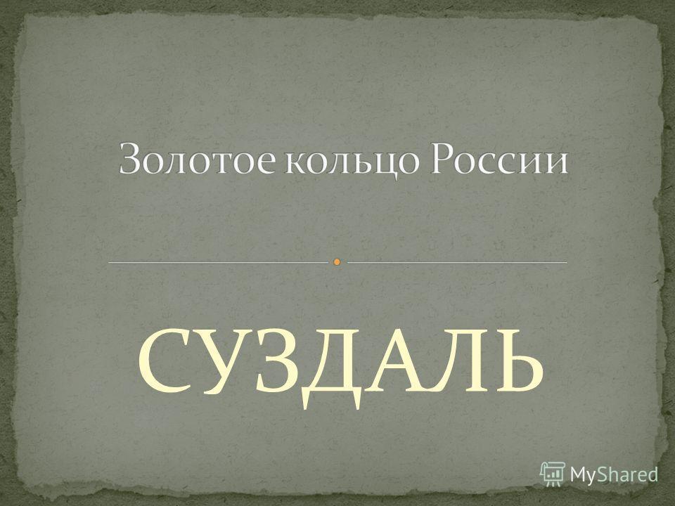 СУЗДАЛЬ