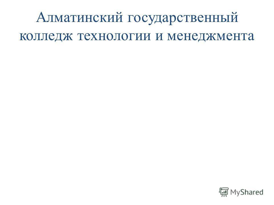 Алматинский государственный колледж технологии и менеджмента