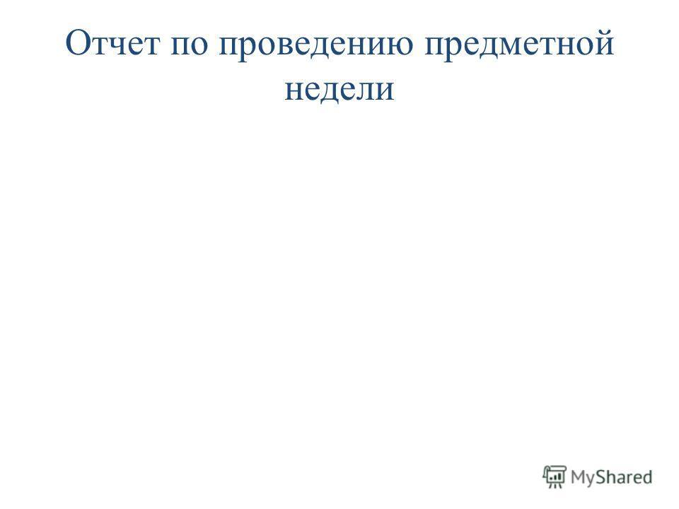 Отчет по проведению предметной недели