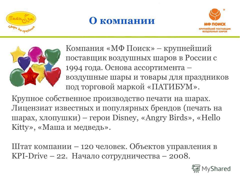 О компании Компания «МФ Поиск» – крупнейший поставщик воздушных шаров в России с 1994 года. Основа ассортимента – воздушные шары и товары для праздников под торговой маркой «ПАТИБУМ». Крупное собственное производство печати на шарах. Лицензиат извест