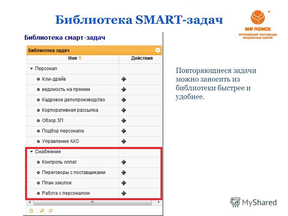 Библиотека SMART-задач Повторяющиеся задачи можно заносить из библиотеки быстрее и удобнее.