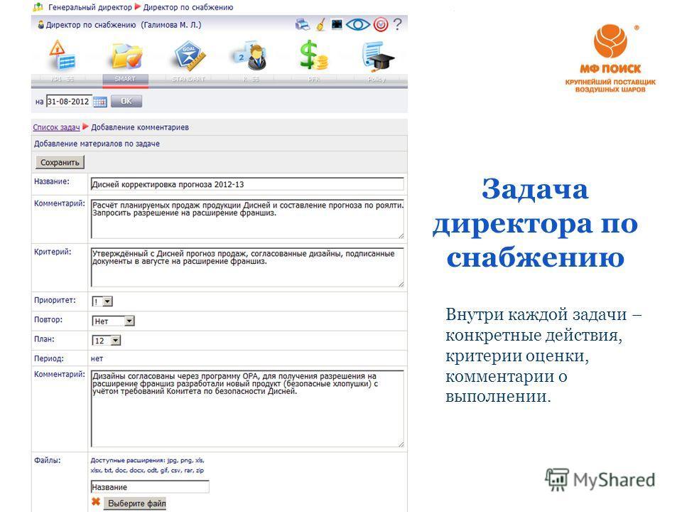 Задача директора по снабжению Внутри каждой задачи – конкретные действия, критерии оценки, комментарии о выполнении.