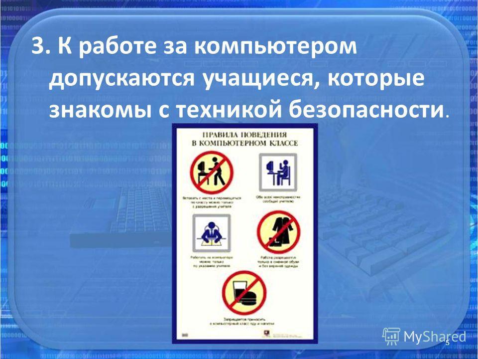 3. К работе за компьютером допускаются учащиеся, которые знакомы с техникой безопасности. 5
