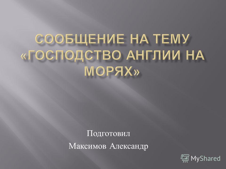 Подготовил Максимов Александр