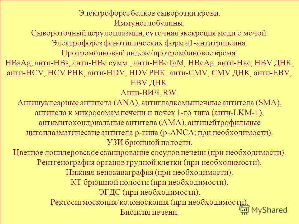 Электрофорез белков сыворотки крови. Иммуноглобулины. Сывороточный церулоплазмин, суточная экскреция меди с мочой. Электрофорез фенотипических форм a1-антитрипсина. Протромбиновый индекс/протромбиновое время. HВsAg, анти-HBs, анти-HBc сумм., анти-HBc