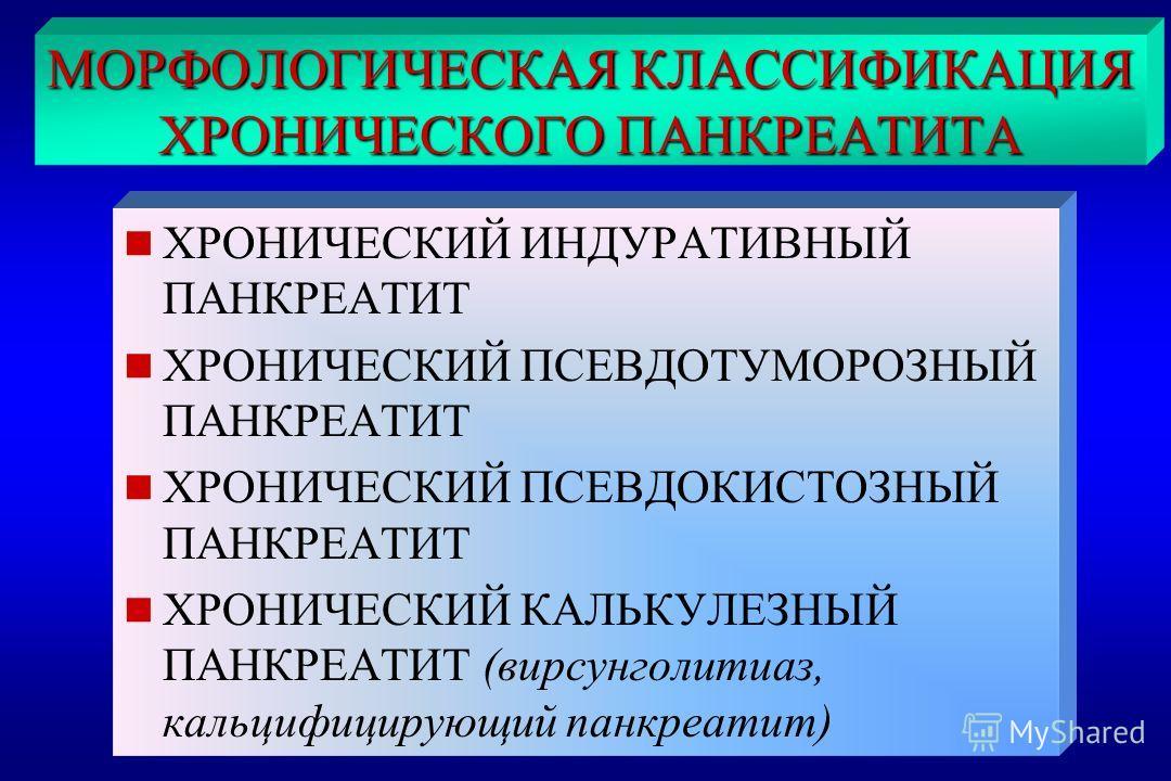МОРФОЛОГИЧЕСКАЯ КЛАССИФИКАЦИЯ ХРОНИЧЕСКОГО ПАНКРЕАТИТА n ХРОНИЧЕСКИЙ ИНДУРАТИВНЫЙ ПАНКРЕАТИТ n ХРОНИЧЕСКИЙ ПСЕВДОТУМОРОЗНЫЙ ПАНКРЕАТИТ n ХРОНИЧЕСКИЙ ПСЕВДОКИСТОЗНЫЙ ПАНКРЕАТИТ n ХРОНИЧЕСКИЙ КАЛЬКУЛЕЗНЫЙ ПАНКРЕАТИТ (вирсунголитиаз, кальцифицирующий па