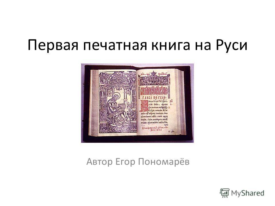 Первая печатная книга на Руси Автор Егор Пономарёв