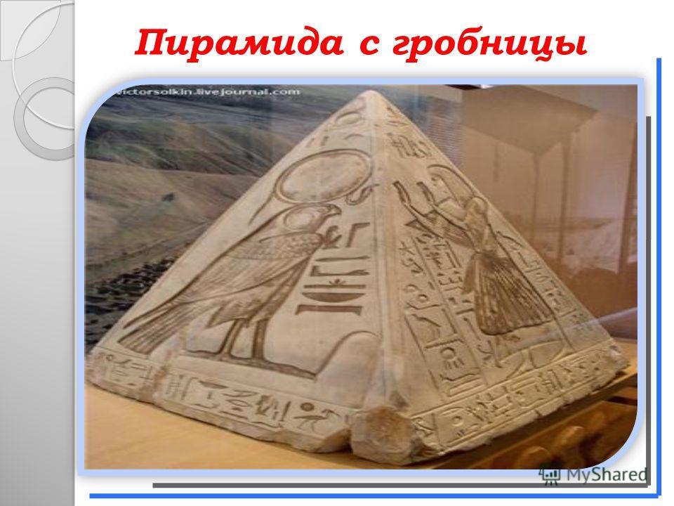 Пирамида с гробницы