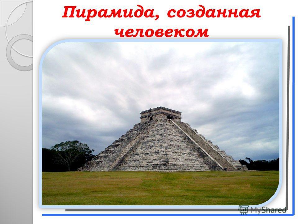 Пирамида, созданная человеком