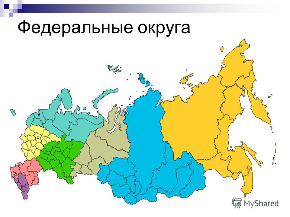 Федеральные округа