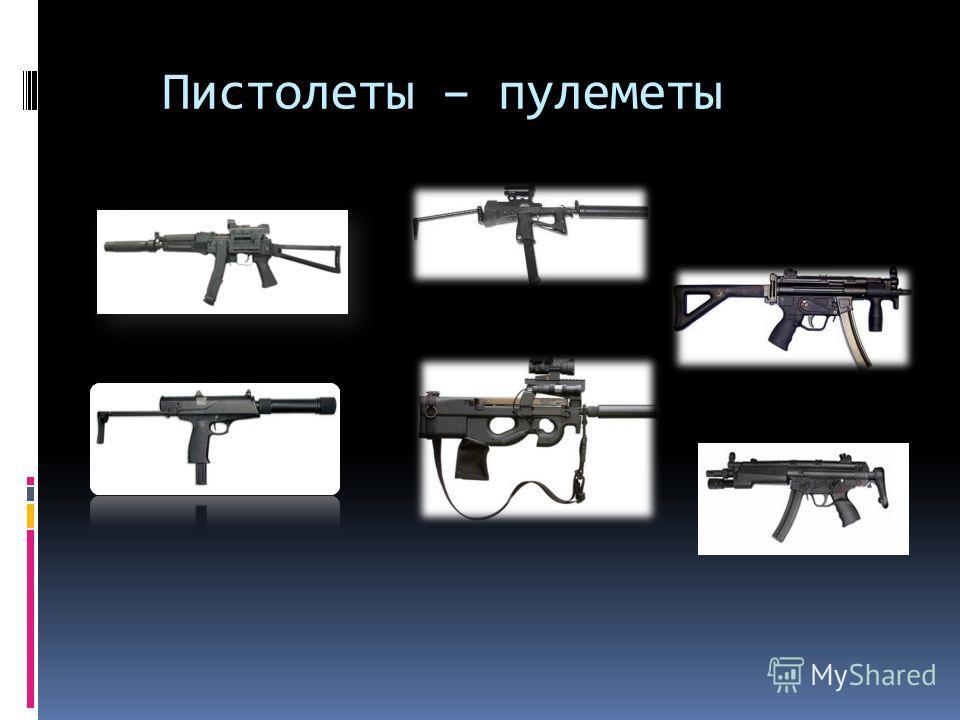 Пистолеты – пулеметы