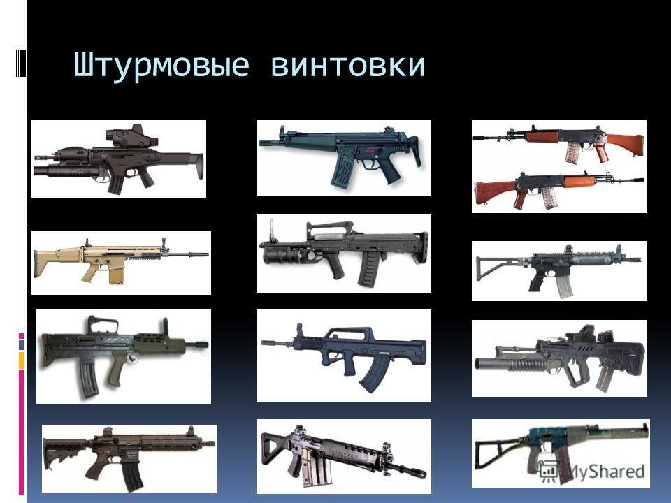 Штурмовые винтовки