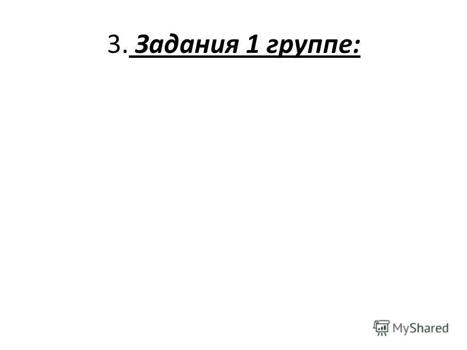 3. Задания 1 группе: