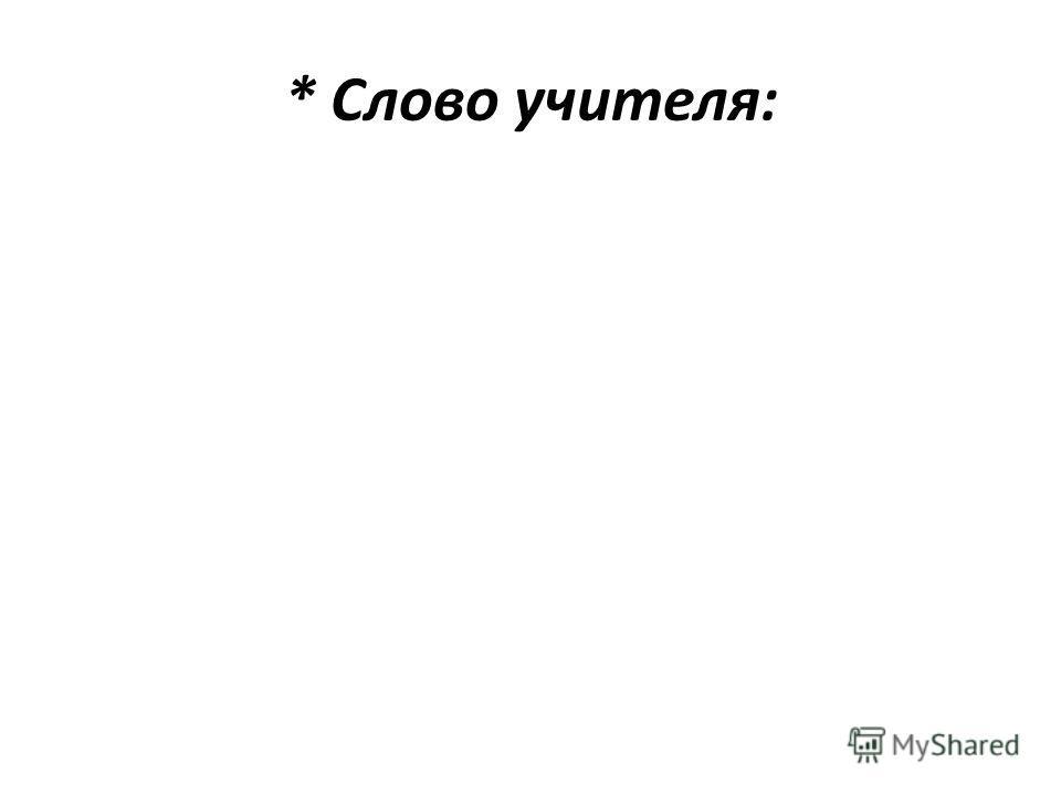 * Слово учителя: