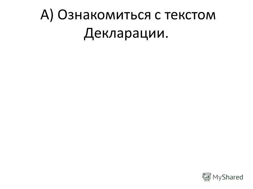 А) Ознакомиться с текстом Декларации.