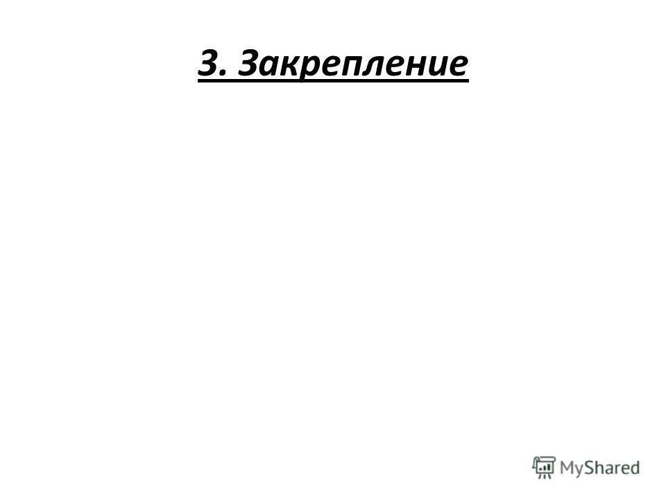 3. Закрепление