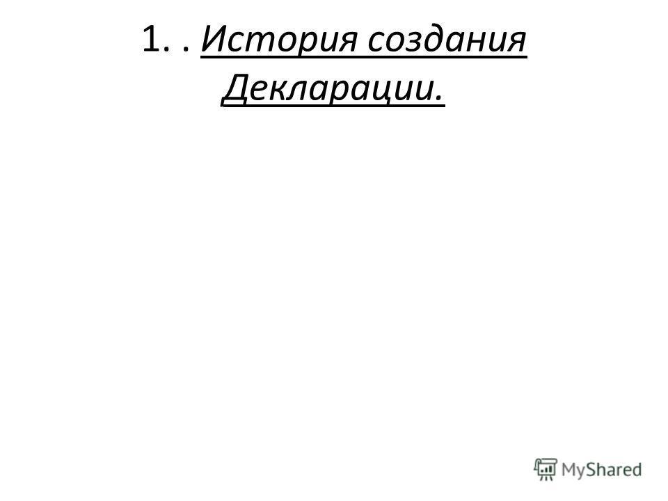 1.. История создания Декларации.