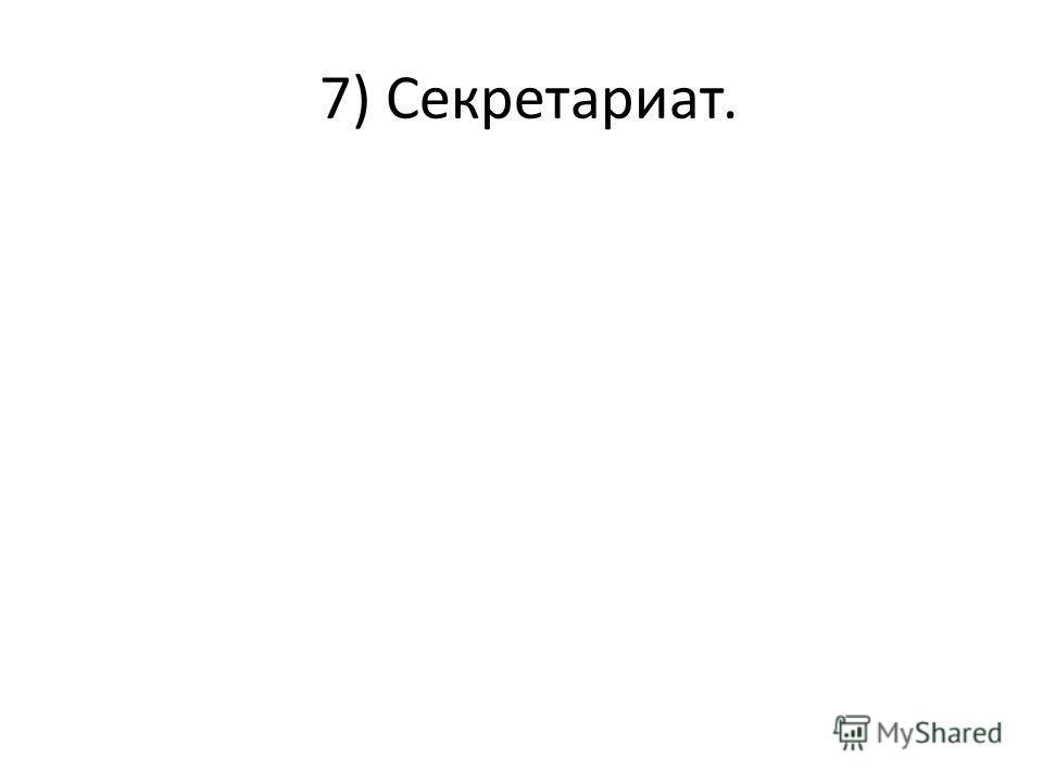 7) Секретариат.