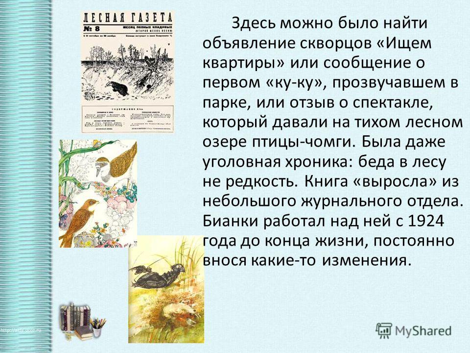 Здесь можно было найти объявление скворцов «Ищем квартиры» или сообщение о первом «ку-ку», прозвучавшем в парке, или отзыв о спектакле, который давали на тихом лесном озере птицы-чомги. Была даже уголовная хроника: беда в лесу не редкость. Книга «выр
