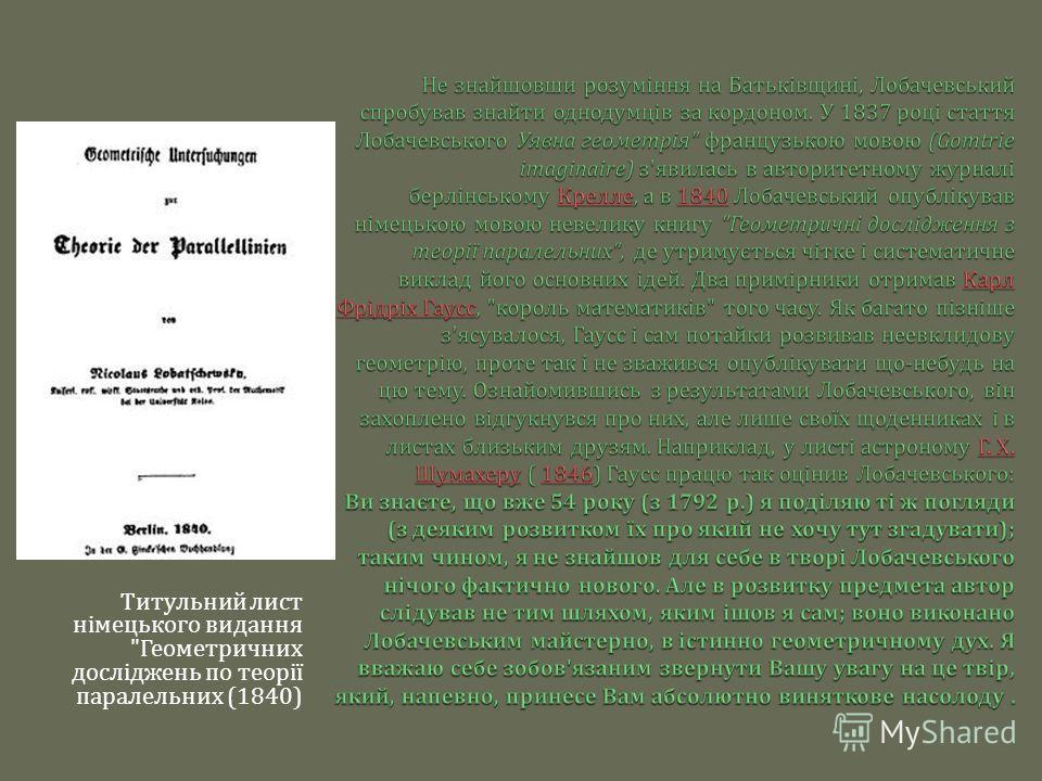 Титульний лист німецького видання  Геометричних досліджень по теорії паралельних (1840)