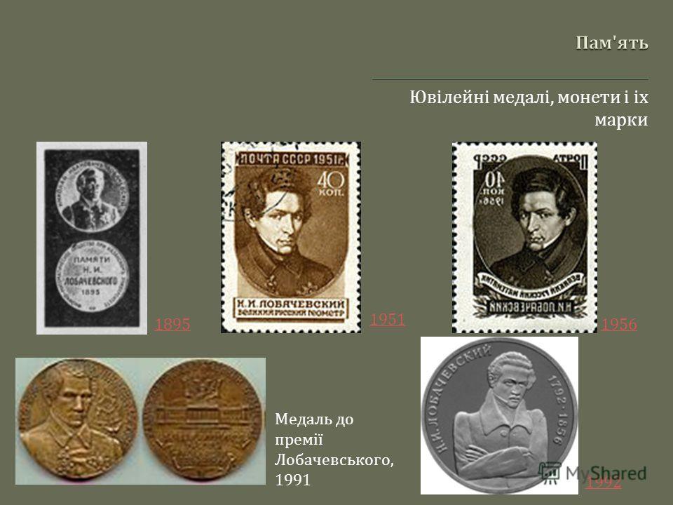 Ювілейні медалі, монети і іх марки 1895 1951 1956 Медаль до премії Лобачевського, 1991 1992