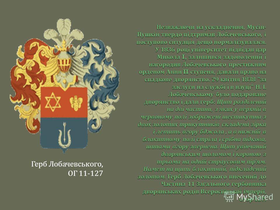 Герб Лобачевського, ОГ 11-127