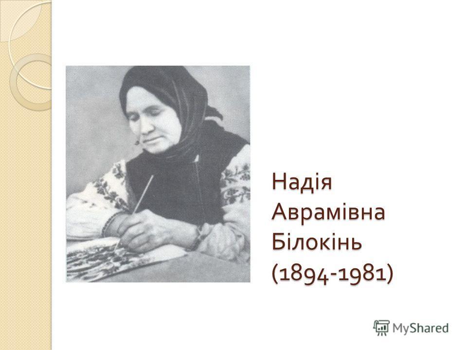 Надія Аврамівна Білокінь (1894-1981)