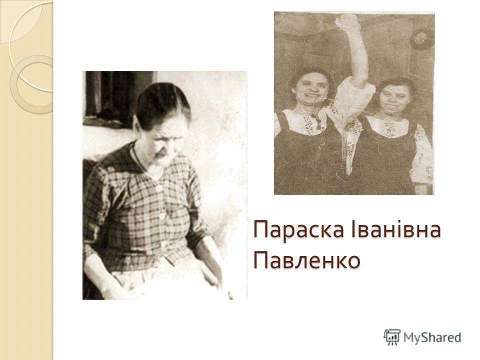 Параска Іванівна Павленко