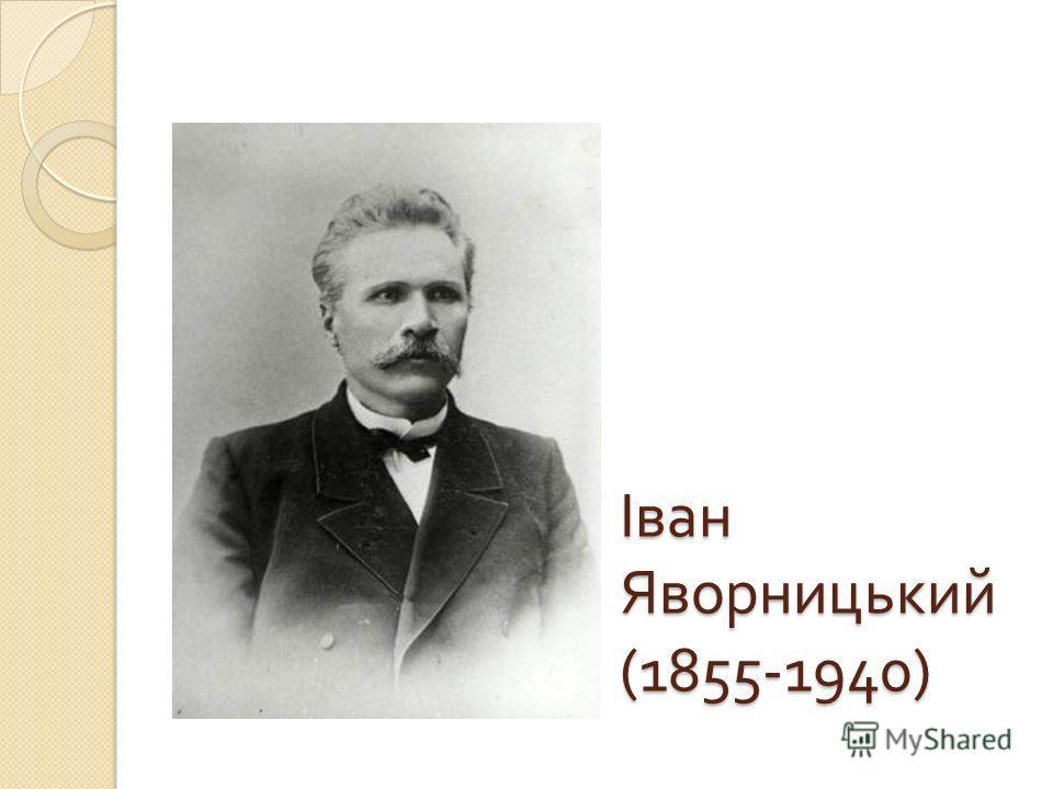 Іван Яворницький (1855-1940)