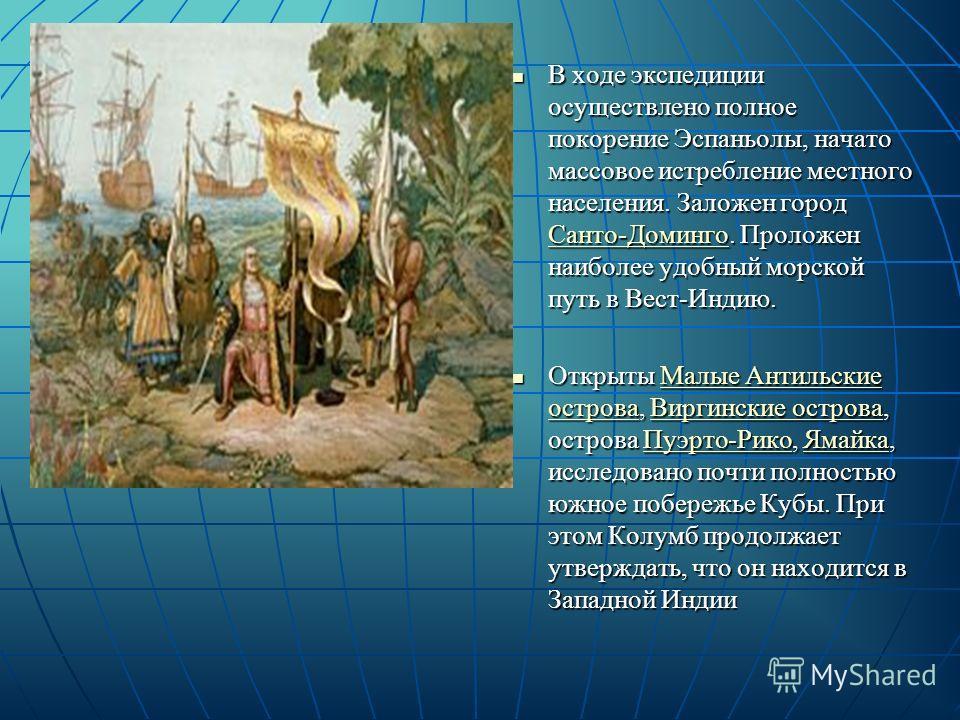 В ходе экспедиции осуществлено полное покорение Эспаньолы, начато массовое истребление местного населения. Заложен город Санто-Доминго. Проложен наиболее удобный морской путь в Вест-Индию. В ходе экспедиции осуществлено полное покорение Эспаньолы, на