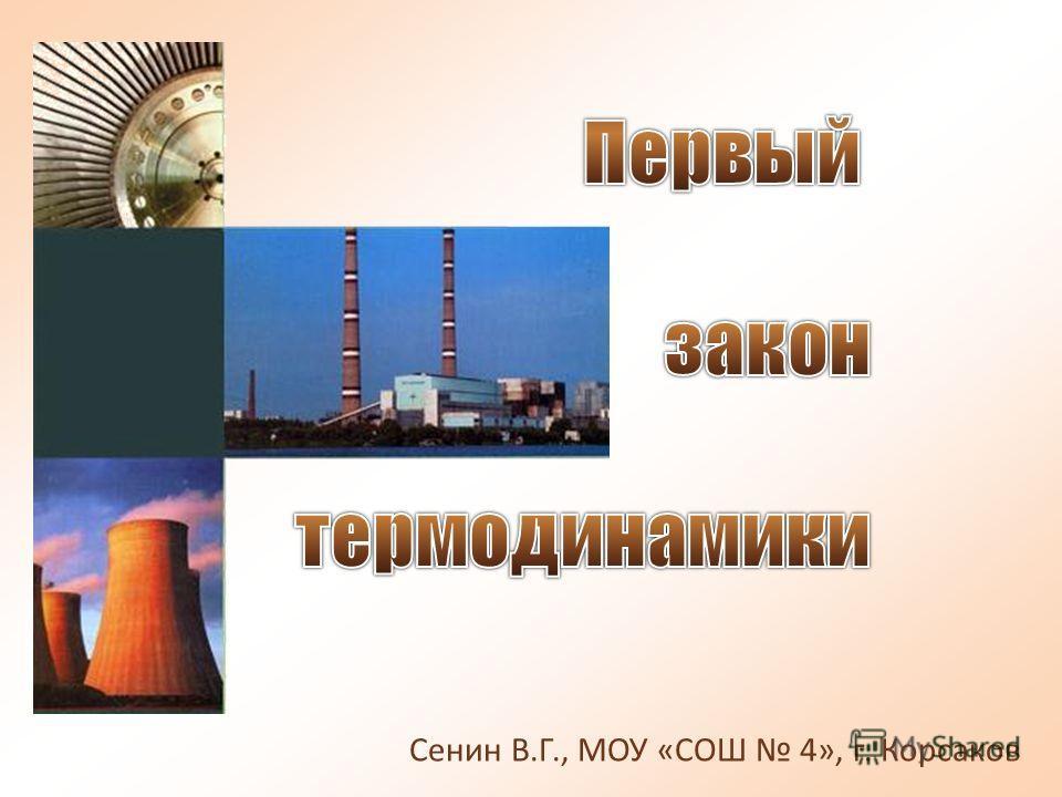 Сенин В.Г., МОУ «СОШ 4», г. Корсаков