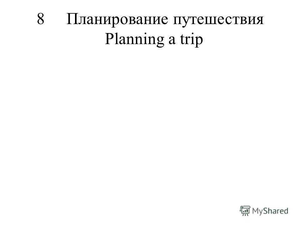 8Планирование путешествия Planning a trip