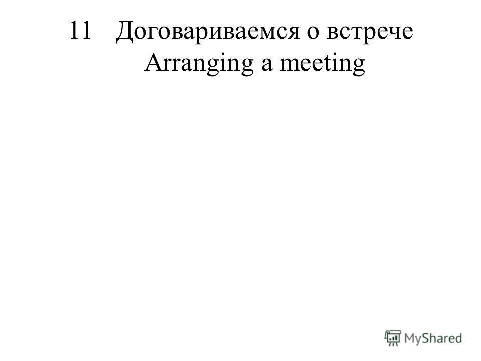 11Договариваемся о встрече Arranging a meeting