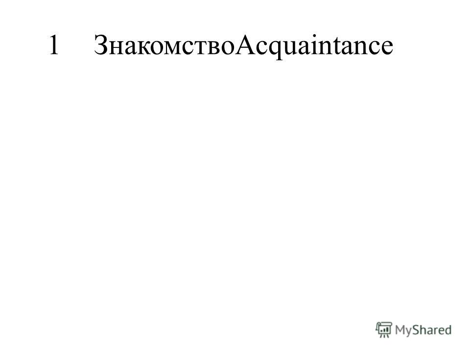 1ЗнакомствоAcquaintance