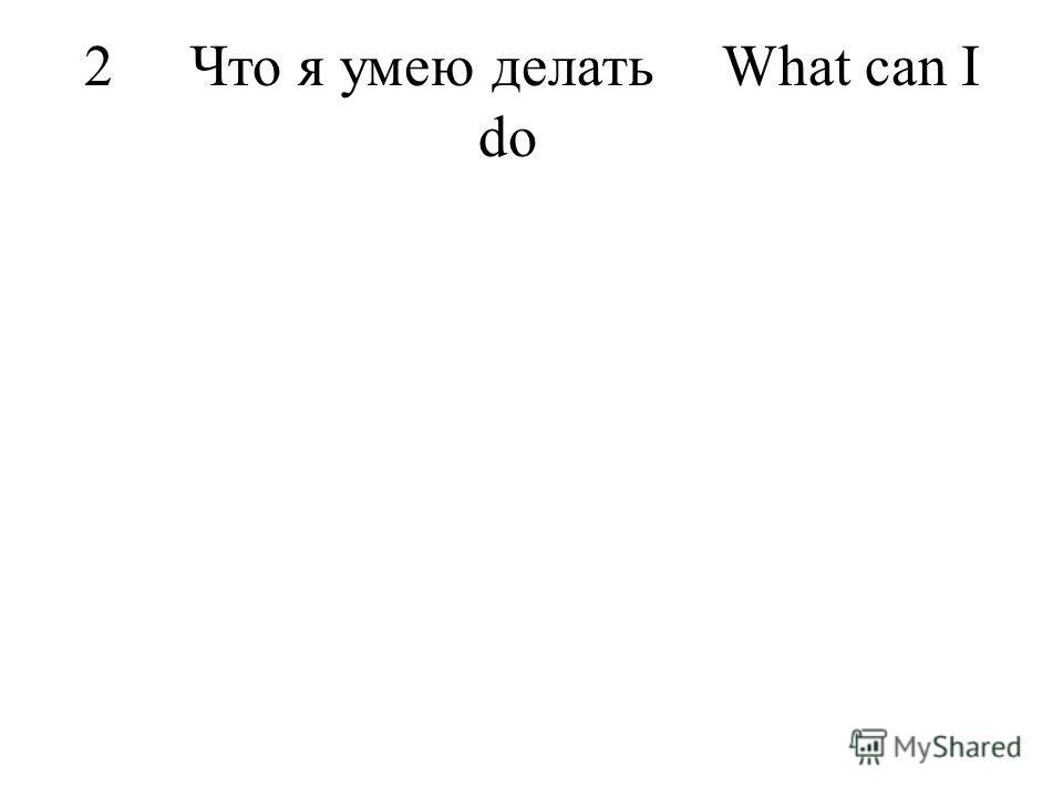 2Что я умею делатьWhat can I do
