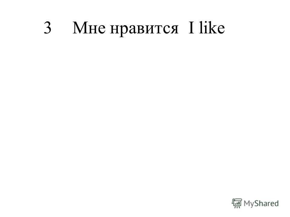 3Мне нравитсяI like