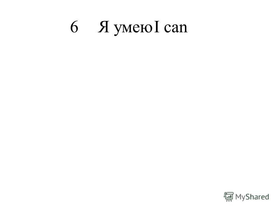 6Я умеюI can