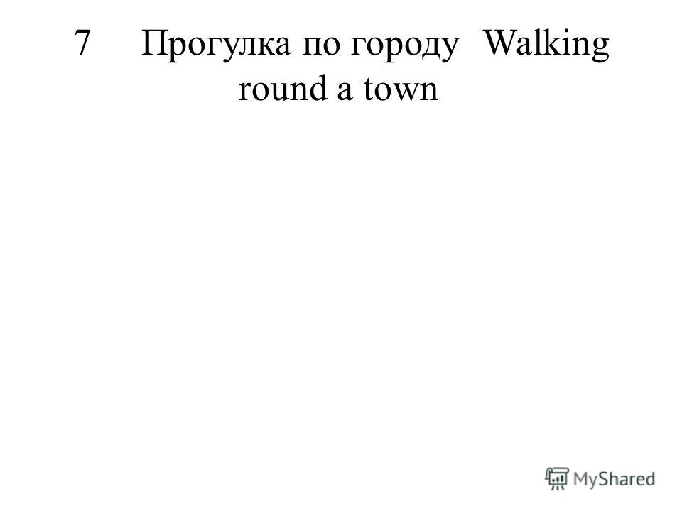 7Прогулка по городуWalking round a town