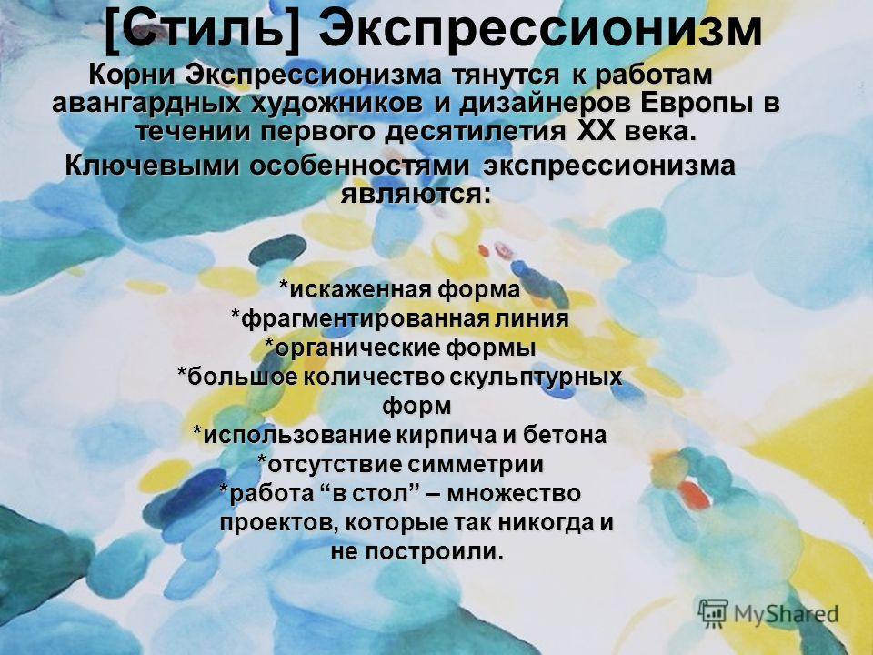 [Стиль] Экспрессионизм Корни Экспрессионизма тянутся к работам авангардных художников и дизайнеров Европы в течении первого десятилетия ХХ века. Ключевыми особенностями экспрессионизма являются: *искаженная форма *фрагментированная линия *органически