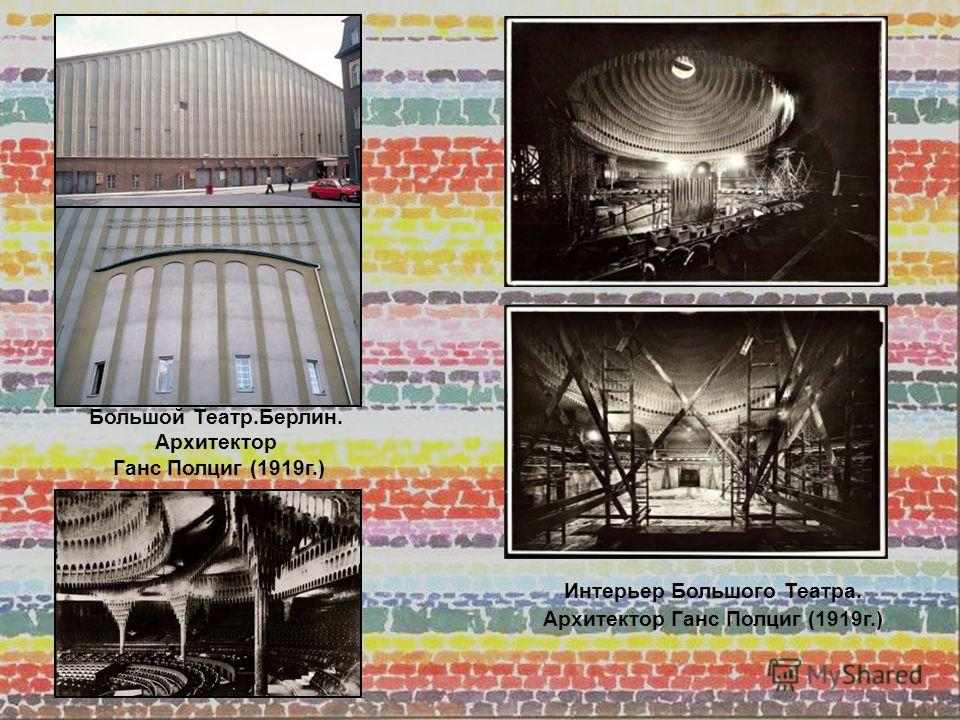 Большой Театр.Берлин. Архитектор Ганс Полциг (1919г.) Интерьер Большого Театра. Архитектор Ганс Полциг (1919г.)