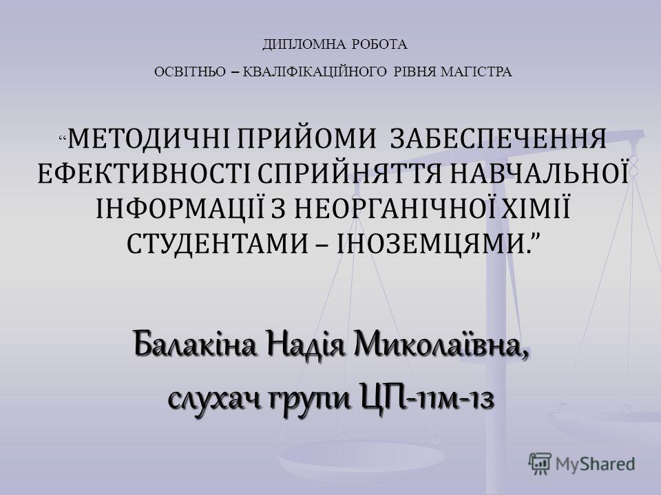 Балакіна Надія Миколаївна, слухач групи ЦП-11м-1з ДИПЛОМНА РОБОТА ОСВІТНЬО – КВАЛІФІКАЦІЙНОГО РІВНЯ МАГІСТРА МЕТОДИЧНІ ПРИЙОМИ ЗАБЕСПЕЧЕННЯ ЕФЕКТИВНОСТІ СПРИЙНЯТТЯ НАВЧАЛЬНОЇ ІНФОРМАЦІЇ З НЕОРГАНІЧНОЇ ХІМІЇ СТУДЕНТАМИ – ІНОЗЕМЦЯМИ.