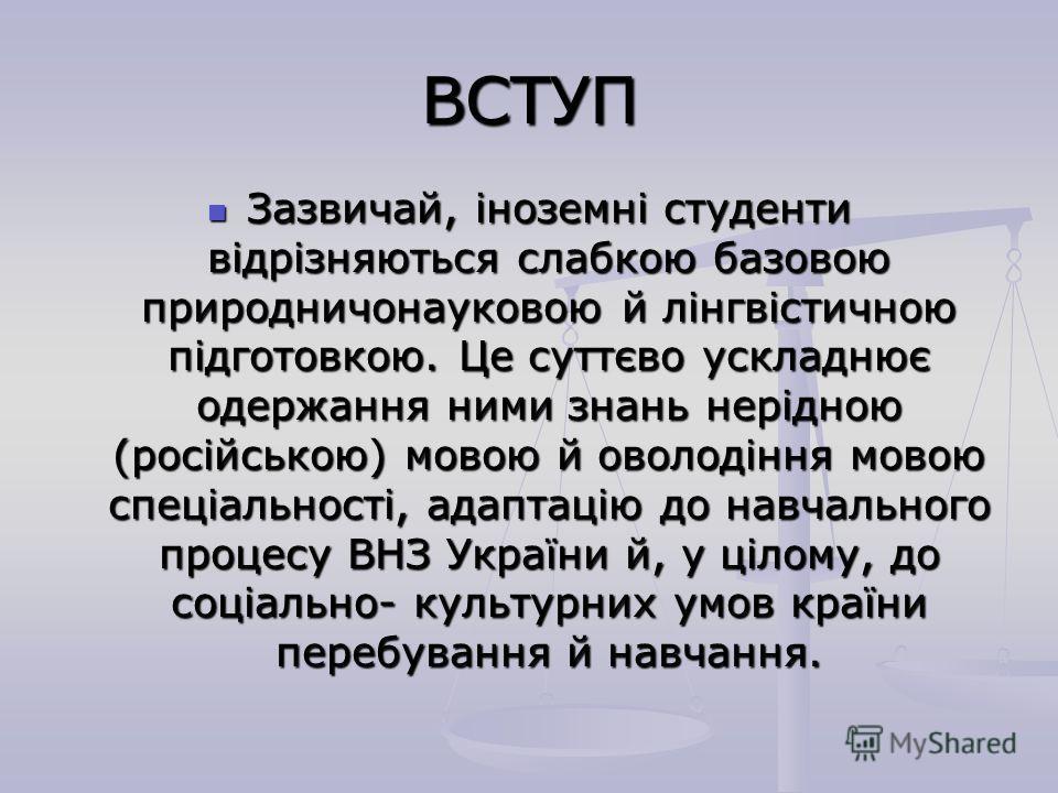 ВСТУП Зазвичай, іноземні студенти відрізняються слабкою базовою природничонауковою й лінгвістичною підготовкою. Це суттєво ускладнює одержання ними знань нерідною (російською) мовою й оволодіння мовою спеціальності, адаптацію до навчального процесу В